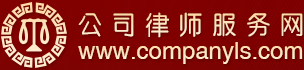 中国公司律师服务网